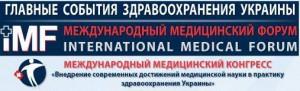 VI Международный Медицинский Форум «Инновации в медицине – здоровье нации»