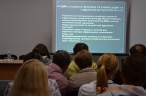 Научно — практическая конференция 29 сентября 2015