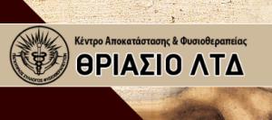 reabilit-ciprus